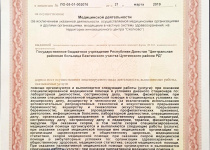 Лицензия 012043